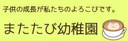 またたび幼稚園-wordpressテーマ-