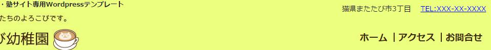 またたび幼稚園 wordpressテーマ    幼稚園・児童施設・塾サイト専用WordPressテンプレート