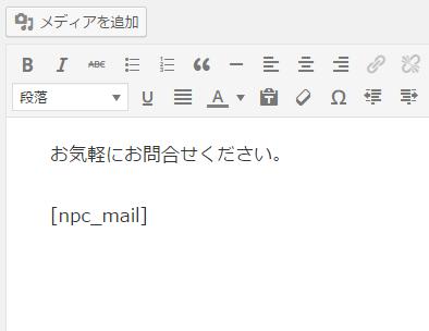 投稿の編集 ‹ またたび幼稚園 wordpressテーマ  — WordPress